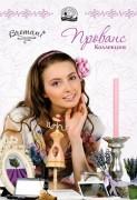 Буклет Bremani Kоллекция «Прованс»