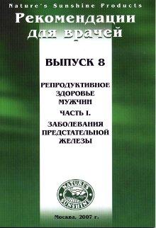 Методические реком. для врачей №8