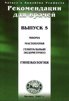 Методические реком. для врачей №5 Гинекология. Миома, мастопатия
