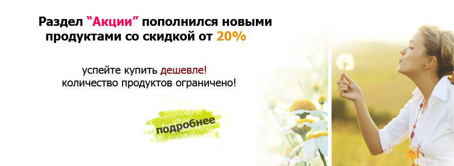 Продукты НСП со скидкой 20 процентов