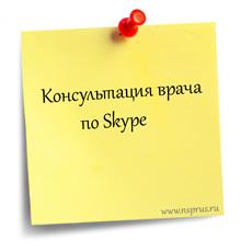 Консультация врача по skype