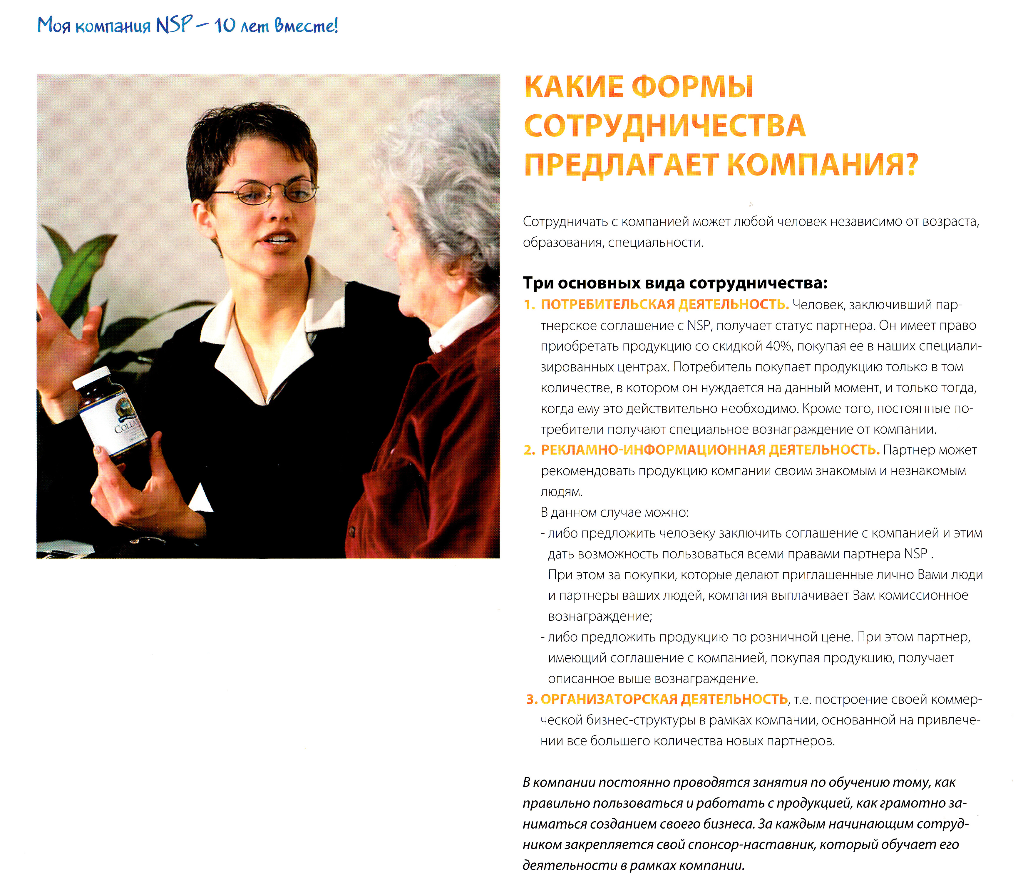 Формы сотрудничества в компании NSP