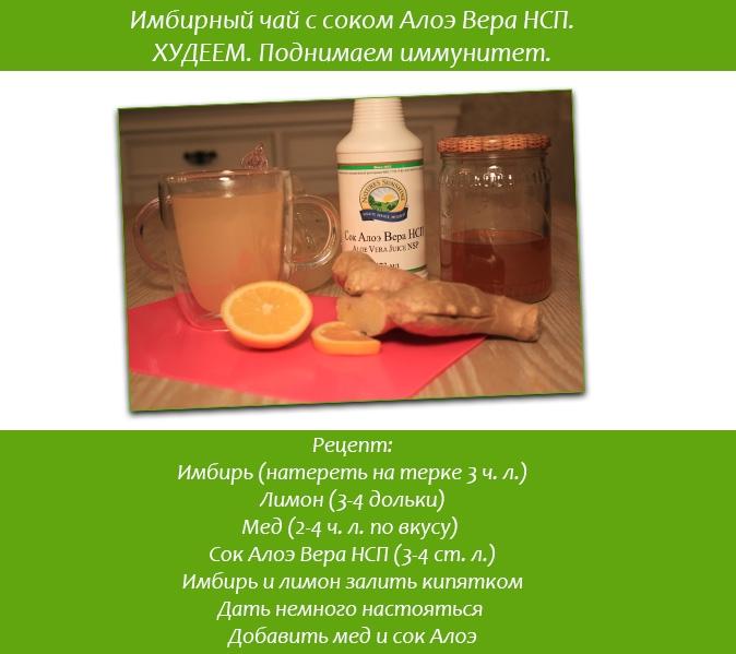 Имбирь Рецепты Для Похудения Домашний. Как приготовить чай с имбирем для похудения