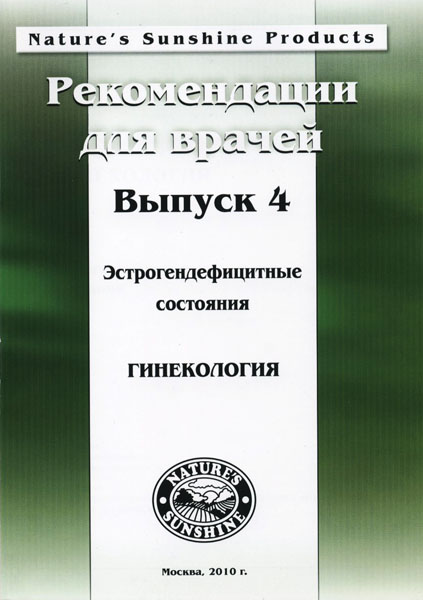 Методические реком. для врачей №4 Эстрогендифицитные состояния