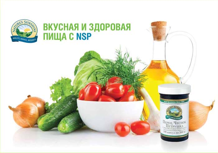 Брошюра «Рецепты от NSP» (1 шт.)