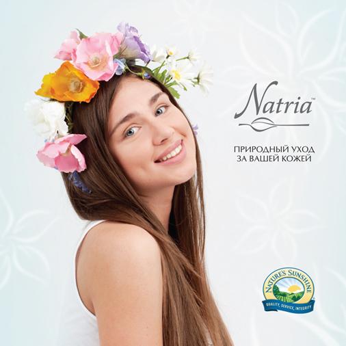 Новый каталог «Натрия»