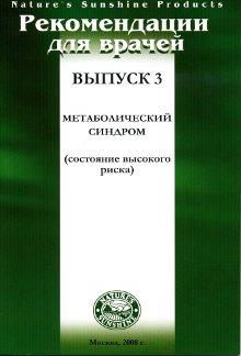 Методические реком для врачей №3 Метаболический синдром