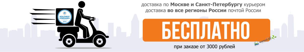 a55f5599b03f Доставка продукции nsp удобным способом по Москве, Санкт-Петербургу ...