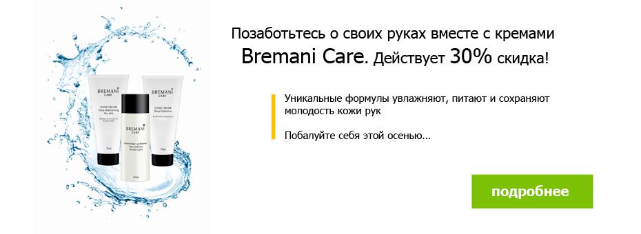 Позаботьтесь о своих руках вместе с кремами Bremani Care