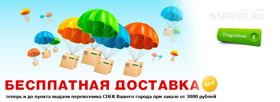 Бесплатная доставка до ПВЗ CDEK