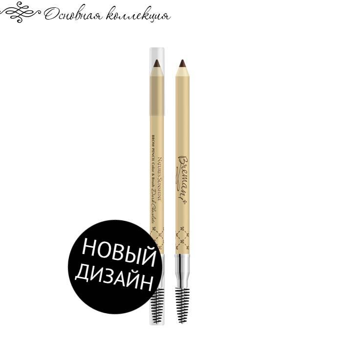 Пудровый карандаш для бровей. Горький шоколад