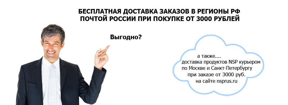 еперь доставка по России почтой РФ бесплатная! Минимальная сумма заказа от 3000 рублей.