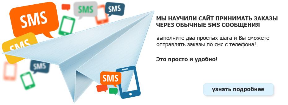 Как оформить заказ по смс с телефона