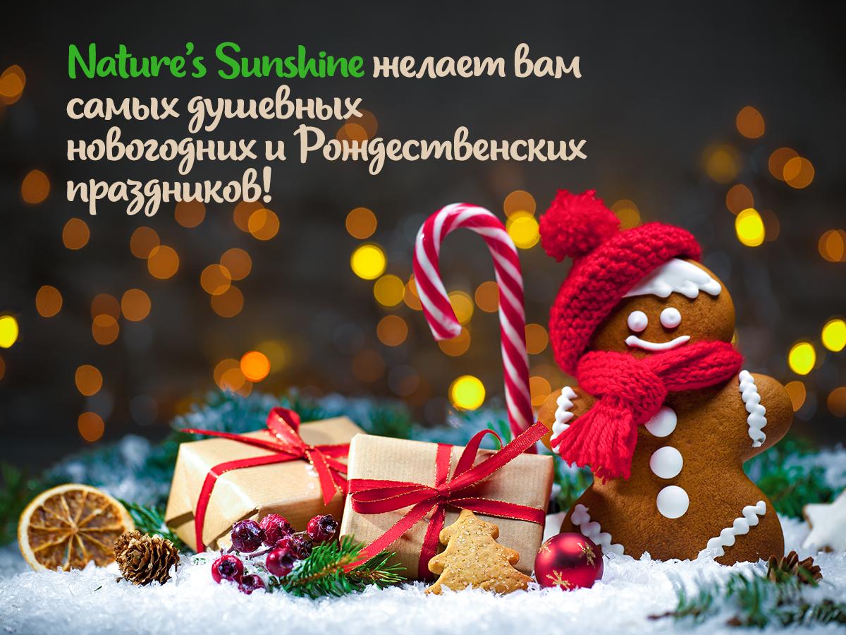 Nature`s Sunshine желает Вам самых душевных новогодних и Рождественских праздников!