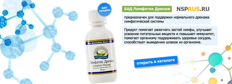 Лимфатик Дренаж НСП
