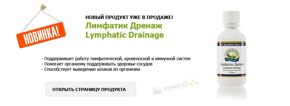 Лимфатик Дренаж