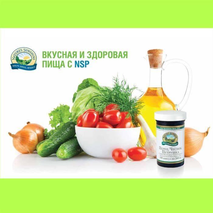 Вкусная и здоровая пища с NSP