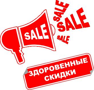 Весенняя распродажа от NSP