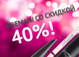 Cтартовала НОВАЯ акция Bremani со скидкой 40 процентов