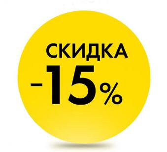 Хиты НСП со скидкой 15%