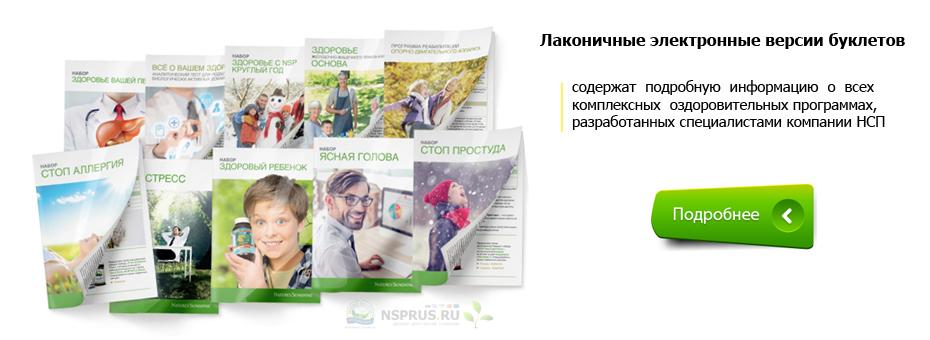 Лаконичные и доступные издания содержат подробную информацию о всех комплексных оздоровительных программах, разработанных специалистами компании.