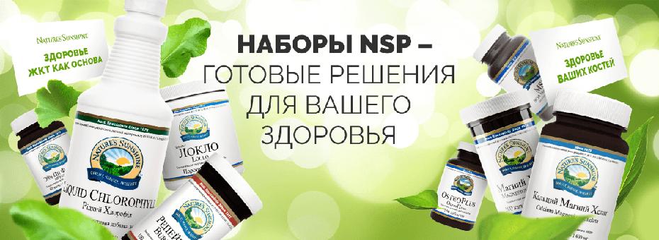 Дисконтные комплекты NSP