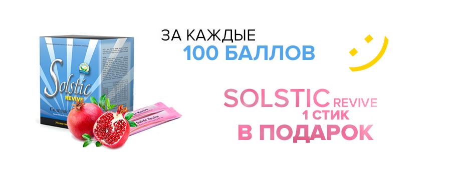 100 БАЛОВ = 1 СТИК SOLSTIC REVIVE