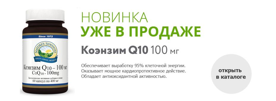 Кофермент Q10 (убихинон, что означает вездесущий) витаминоподобное вещество липидной природы.
