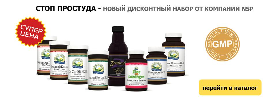 В набор вошли продукты, синергическое действие которых гарантированно укрепит вашу иммунную систему