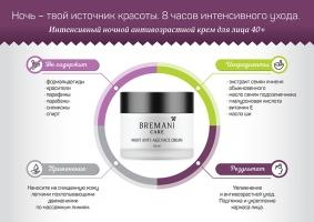 антивозрастной крем для лица нсп, ночной антивозрастной крем для лица nsp, Night Anti-age Face Cream, bremani care cream