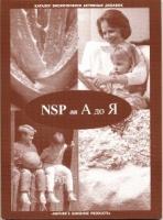Каталог NSP «От А до Я»