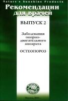 Методические реком. для врачей №2 Остеопороз