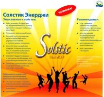 Солтик Энерджи, Solstic Energy, Солстик Энерджи нсп, Solstic Energy nsp, купить солстик энерджи, солстики купить