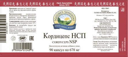 Cordyceps NSP, Кордицепс НСП,иммунокорректор,противовирусное,антибиотик,микроциркуляция крови и лимфы,против тромбов,онкопротектор,оздоравливающий эффект