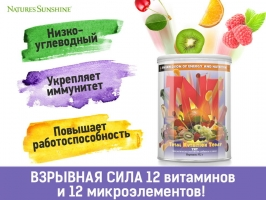 Напиток ТНТ, Total Nutrition Today