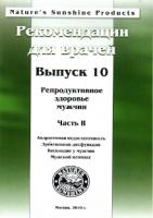 Методические реком. для врачей №10