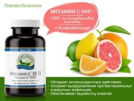 Vitamin C NSP, Витамин C НСП, витамин сэ, витамин ц, витамин с, купить витамин с, нсп витамин с, nsp витамин с