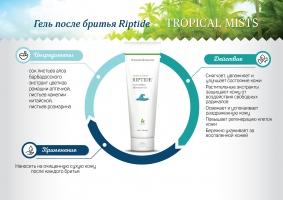 Riptide Aftershave Gel Cool Comfort,гель после бритья NSP,Средства для бритья,Tropical Mists NSP