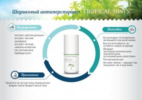 Sea Salt Roll-on antiperspirant deodorant, дезодорант-антиперспирант, косметика NSP, Tropical Mists