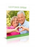 Буклет Здоровое сердце