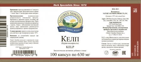 Kelp, Келп, для здоровья,щитовидной железы,обмен веществ,иммунитет