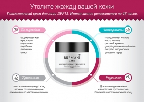 SPF15 нсп, SPF15 nsp, крем SPF15, нсп SPF15, nsp SPF15, Moisturizing Face Cream,  Intensive Hydration 48, крем bremani