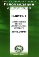 Методические реком. для врачей
