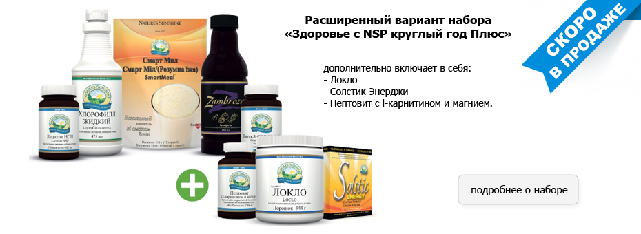 Расширенный вариант набора «Здоровье с NSP круглый год Плюс»